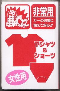 【防災グッズ】ぎゅっと小さくなった下着セット圧縮下着(肌着)Tシャツ&ショーツ[女性用]