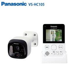 パナソニック Panasonic 防犯カメラ モニター付き 屋外カメラ VS-HC105-W