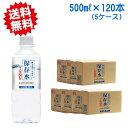 保存水 【500ml×5ケース】(120本)7年保存 島根県...