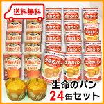 生命のパンお得な5種類24缶セット