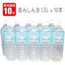 保存水 10年 アンシンクのあんしん水 1.5L×10本(防...