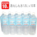 アンシンクのあんしん水1.5L×10本(保存期間10年)アンシンクのあんしん水