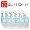 保存水 10年 アンシンクのあんしん水 500ml×24本(...