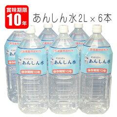 賞味期限10年。高アルカリで長期保存可能。世界でもめずらしいイオン水。ミネラルをたっぷり含...