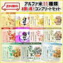 アルファ米 11種類コンプリートセット(アルファー食品 安心...