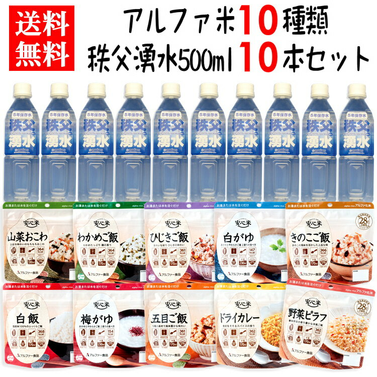 防災スペシャルショップ『アルファ米10種類秩父湧水500ml10本セット』