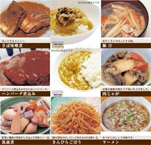 賞味期限5年!いつもの食べ慣れた家庭料理が味わえる『美味しい防災食』常温でも美味しくアウト...