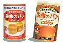 パンの缶詰、生命のパン