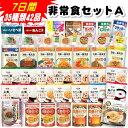 非常食セットA 7日間35種類42品 (アルファ米 パンの缶