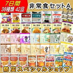 非常食セットA 7日間38種類42品(防災グッズ 防災セット 非常食 保存食 防災用品 アルフ…