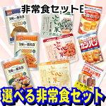 非常食セットE31種類から中身が選べる非常食の福袋