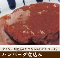 美味しい防災食ハンバーグ画像2