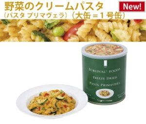 サバイバルフーズ 野菜のクリームパスタ(パスタ プリマヴェラ)(大缶600g)(防災グッズ/防…