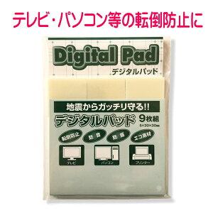 デジタルパッド9枚組(防災グ...