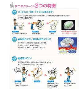 サニタクリーン簡単トイレ、簡易トイレ