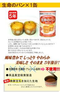パンの缶詰、保存食