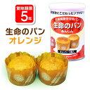 生命のパン オレンジ