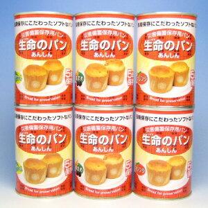 賞味期限5年!セットでお買い得!【防災グッズ】生命のパン6缶セット(オレンジ・黒豆・プチヴ...