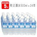 保存水 5年 秩父湧水 500ml×24本セット(防災グッズ...