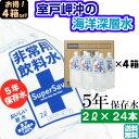 【5年保存水 2L×24本】 まとめ買い 4箱セット 計24...