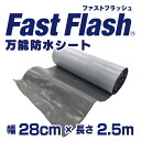 簡易 防水シート ファストフラッシュ ( fast flash ) 28cm×2.5m 万能防水シート 雨漏り修繕 雨漏りストップ - 防水材料屋一番