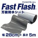 簡易 防水シート ファストフラッシュ ( fast flash ) 28cm×5m 万能防水シート 雨漏り補修 雨漏りストップ - 防水材料屋一番