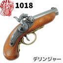 DENIX デニックス 1018 デリンジャー フィラデルフィア 1850年 レプリカ 銃 モデルガン コスプレ ハロウィン 小物 模造