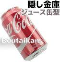 隠し金庫 ジュース缶 コーラ キャッシュ ボックス おしゃれ