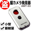 盗撮カメラ発見器 簡易式 AWT-03 盗聴器 発見器 防犯...