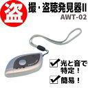 簡易 盗撮盗聴発見器II AWT-02 盗聴器 探知機...
