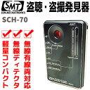 盗聴 盗撮 発見器 SCH-70 有線無線両対応 サンメカト...