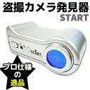 盗撮カメラ発見器 START 盗聴器 探知機 光学式 防犯 セキュリティ