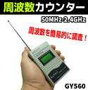 周波数カウンター 50MHz-2.4GHz GY560 盗聴...