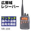 広帯域 レシーバー VR-150 盗聴発見器 探知機...