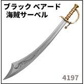 模造刀美術刀剣レプリカソード/DENIXデニックス4197ブラック・ベアード海賊サーベル