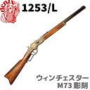 【SALE】DENIX デニックス 1253/L ウィンチェスター M73 彫刻 復刻銃 モデルガン