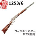 【SALE】DENIX デニックス 1253/G ウインチェスター M73 彫刻 復刻銃 モデルガン