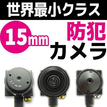 小型 防犯カメラ 1/4 超小型 カメラ ピンホール