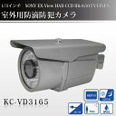 防犯カメラ 暗視 52万画素 1/3 SONY EX-View HAD CCD2 KC-VD3165 バリフォーカル 防滴 監視 カメラ SD 屋外 セキュリティ 2