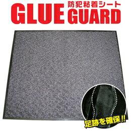 送料無料☆防犯粘着玄関マット【GLUE GUARD】