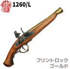 DENIX デニックス 1260/L フリントロック ゴールド レプリカ 銃 モデルガン コスプレ リアル 本格的 小物 模造 ドイツ 17世紀 グッズ