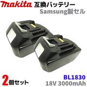 マキタBL1830互換バッテリー18V3000mAh3.0Ahサムスンセル【2個セット】Samsungmakita電動工具DIY