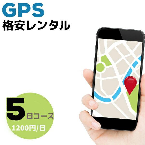 GPS 追跡 小型 発信機 リアルタイム 検索 GPSの格安レンタル《5日間コース 1200円/日》【レンタル】
