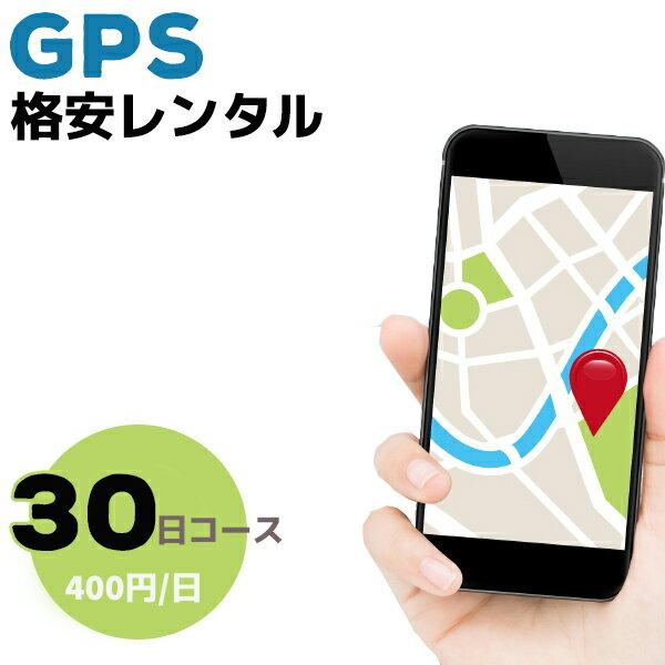 GPS 追跡 小型 発信機 リアルタイム 検索 GPSの格安レンタル《30日間コース 400円/日》【レンタル】