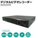 デジタルビデオ レコーダー 4000GB 8CH 4TB AHD TVI CVI IP アナログ YR820 防犯 カメラ レコーダー 録画 セキュリティ 200万画素防犯カメラ対応 多信号方式 MAX8TB HDMI