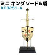 SOLUTIONソリューションミニキングソード&盾KD8251-4ゴールドレターオープナーペーパーナイフ模造刀レプリカ剣刀ソード西洋コスプレリアル本格的盾