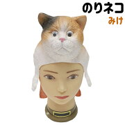 のっかりシリーズのりネコみけラバーマスクキャップ猫ねこパーティーグッズかぶりものコスプレマスク忘年会宴会そっくりヘッド
