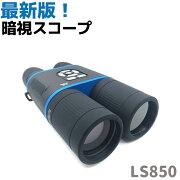 最新版暗視スコープLS850Wi-Fi高性能ナイトスコープL-SHINE暗視双眼鏡第2.5世代赤外線望遠鏡夜間監視防災災害調査録画乾電池