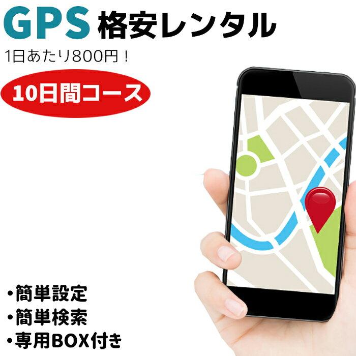 GPS 追跡 小型 発信機 リアルタイム 検索 GPSの格安レンタル《10日間コース 800円/日》【レンタル】
