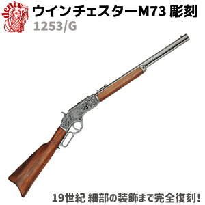 DENIX Phoenix 1253 / G Winchester M73 Sculpture Replica Gun Model Gun Cosplay Real Authentic Small Object Imitation Goods